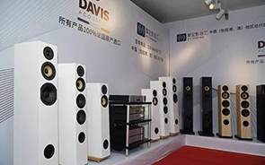 北京摩宝影音汇成为法国Davis-Acoustics中港澳总代理